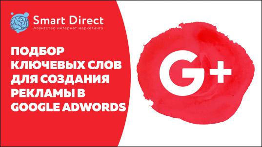 Подбор ключевых слов для создания рекламы в Google Adwords