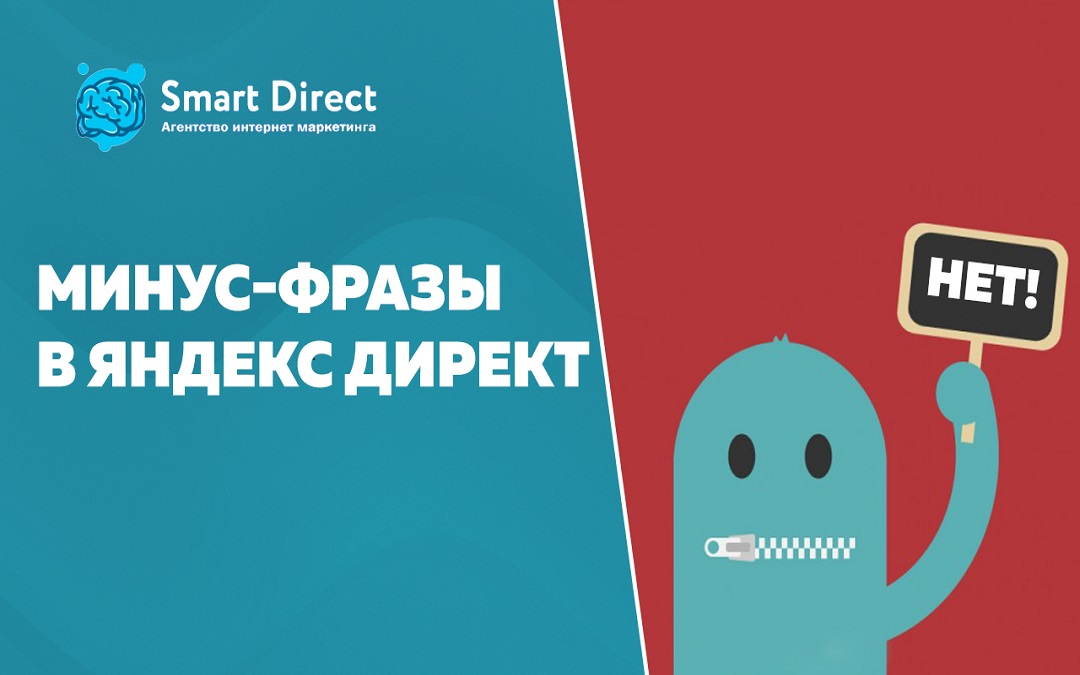 Минус-фразы в Яндекс Директ