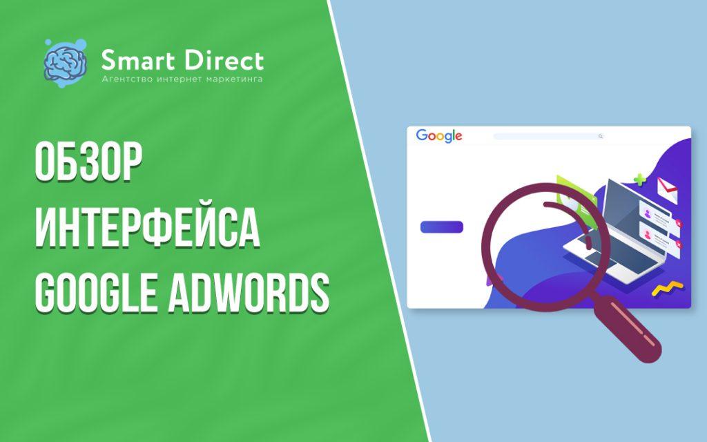 как правильно работать в google adwords