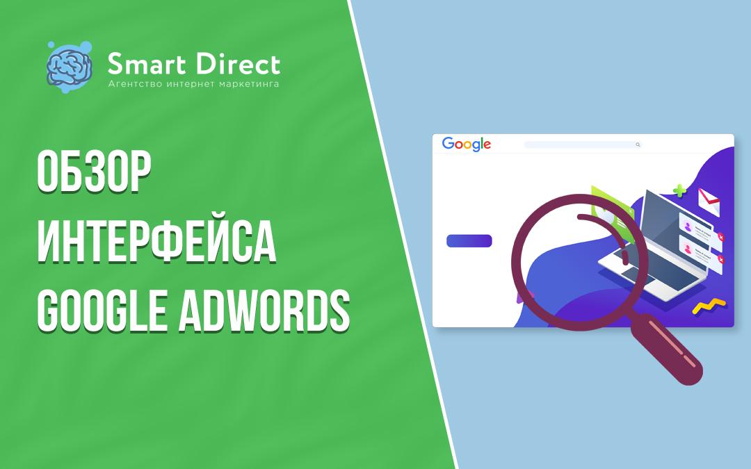Обзор интерфейса Google AdWords