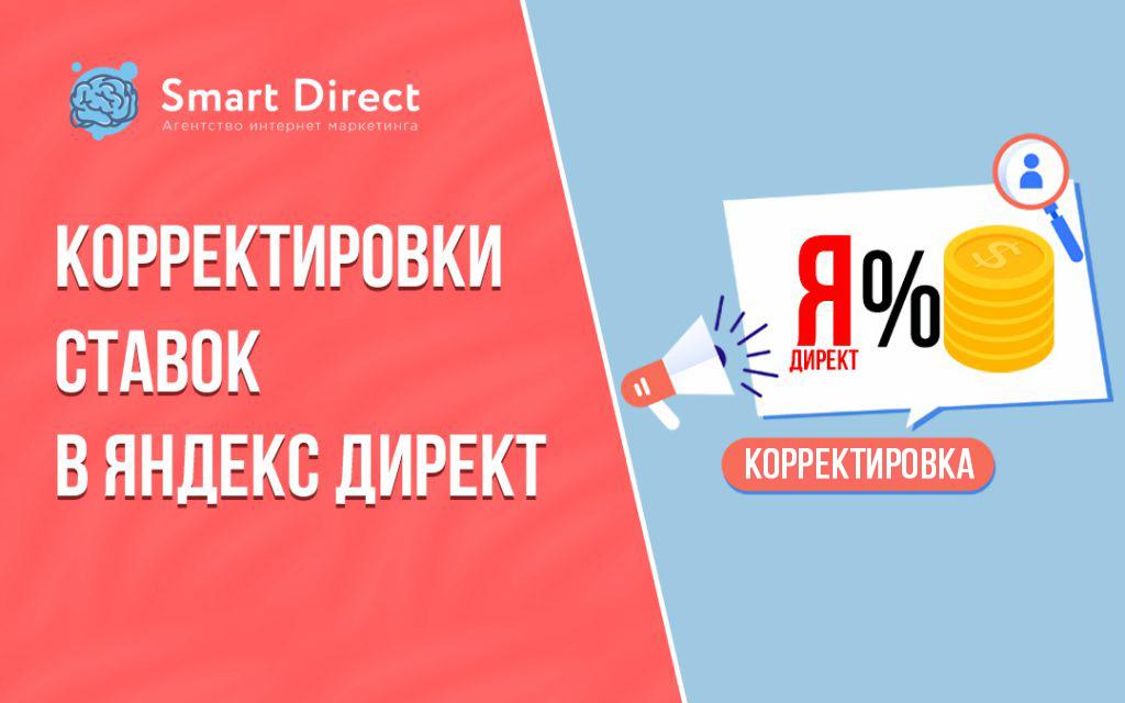 Корректировки ставок в Яндекс Директ