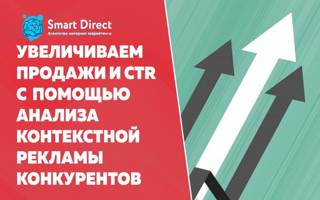как анализировать рекламу конкурентов в директе