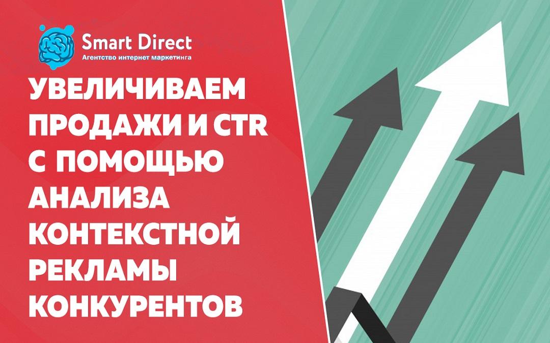 Увеличиваем продажи и CTR с помощью анализа контекстной рекламы конкурентов