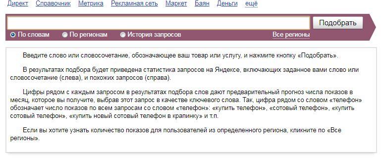 яндекс вордстат для подбора ключевых запросов яндекс директ