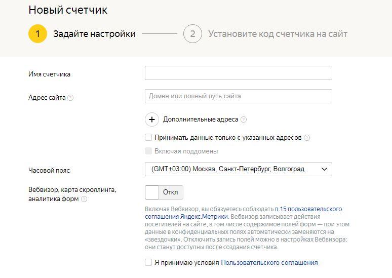 как правильно подключить Яндекс.Метрику - заполняем поля