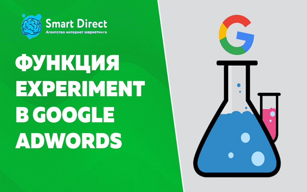 Функция Experiment в Google AdWords