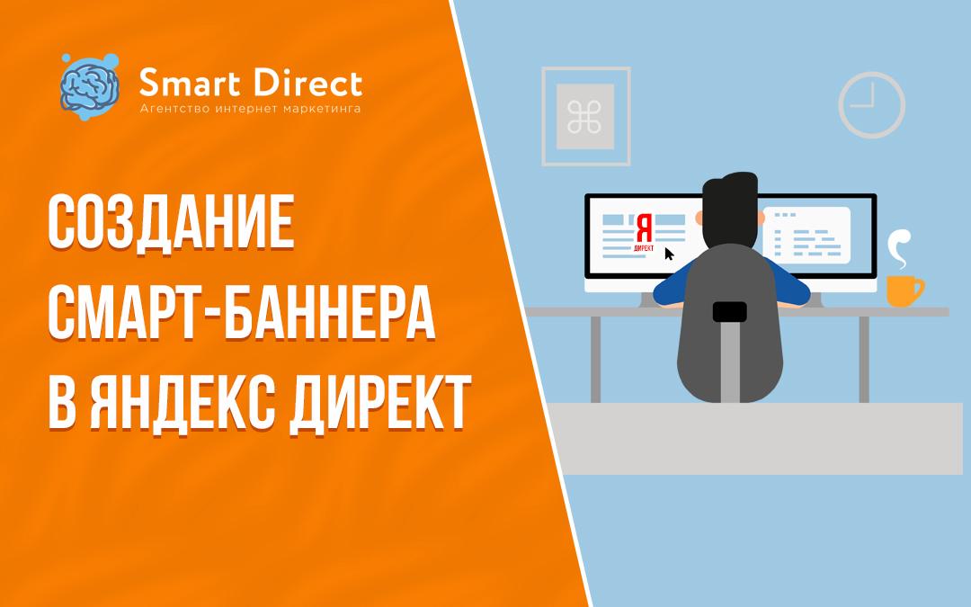 Создание смарт-баннера в Яндекс Директ