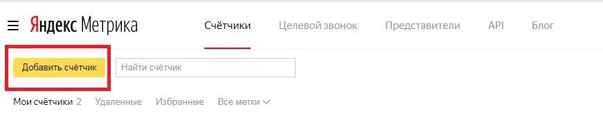 как подключить Яндекс.Метрику