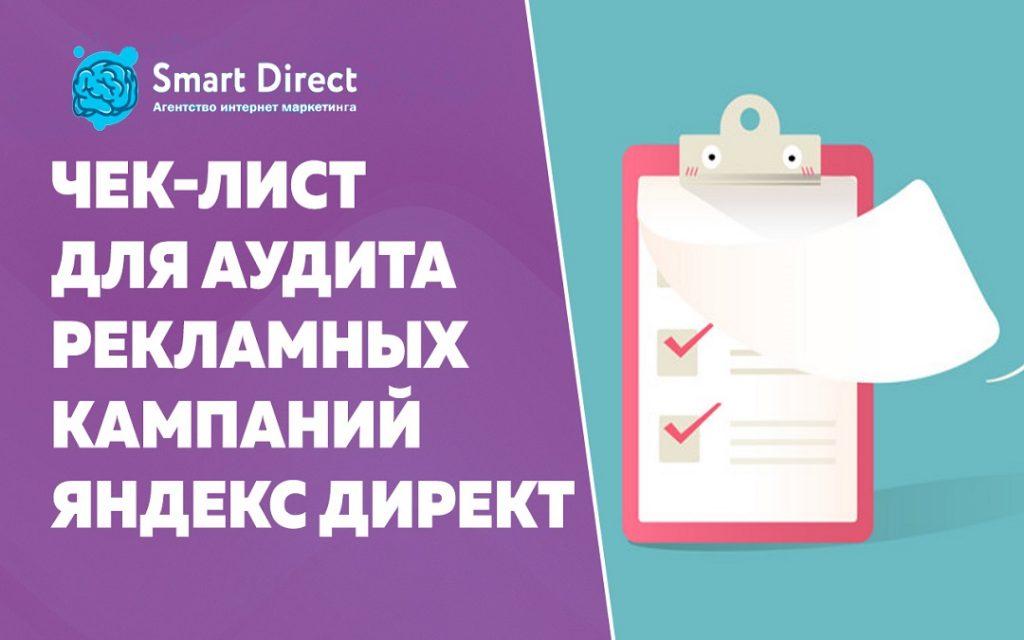 чек-лист для аудита яндекс директ