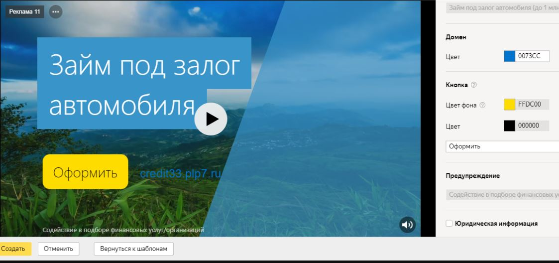 Видеообъявления яндекс директ