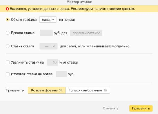 оптимизация рекламы яндекс директ через директ коммандер