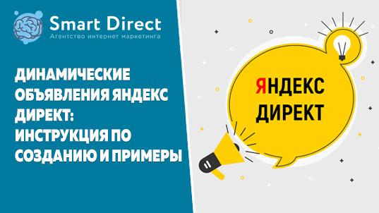 Динамические объявления Яндекс Директ: инструкция по созданию и примеры