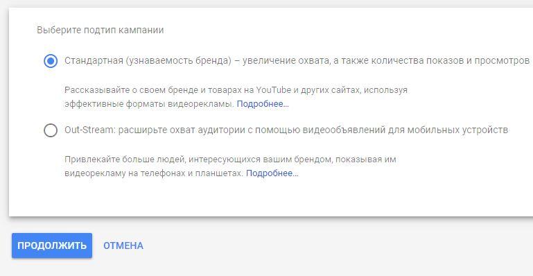 google ads видеореклама