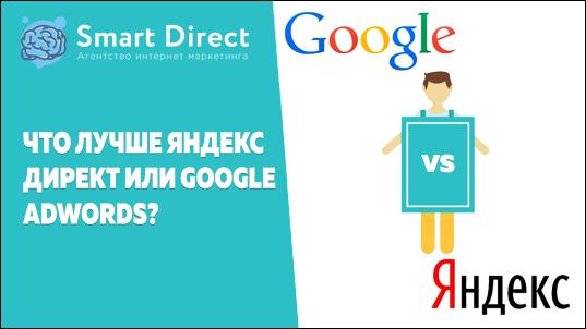 отличия яндекс директ от google adwords