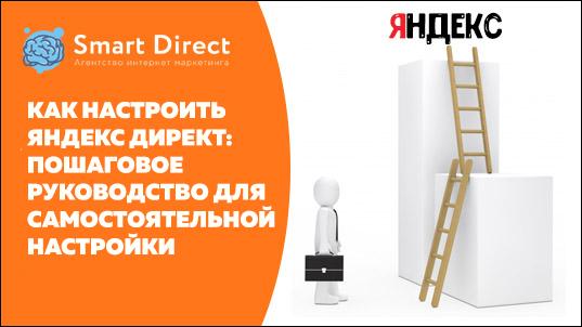 Как настроить Яндекс Директ: пошаговое руководство для самостоятельной настройки