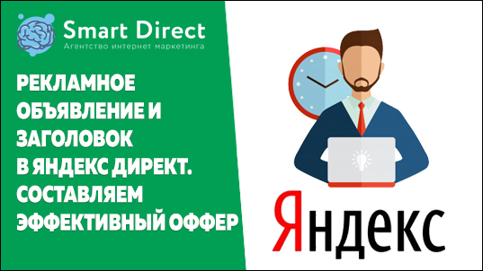 Рекламное объявление и заголовок в Яндекс Директ. Составляем эффективный оффер
