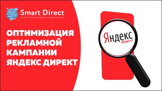 Оптимизация рекламной кампании Яндекс Директ