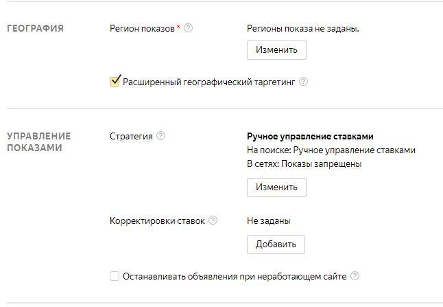 регионы показов динамического объявления в яндекс директ