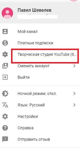 видеореклама google - заводим аккаунт в youtube