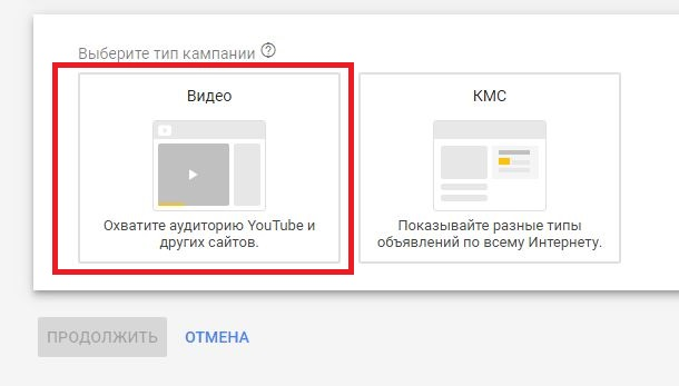 google adwords видеореклама