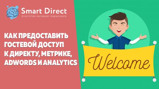 Как предоставить гостевой доступ к Директу, Метрике, Adwords и Analytics