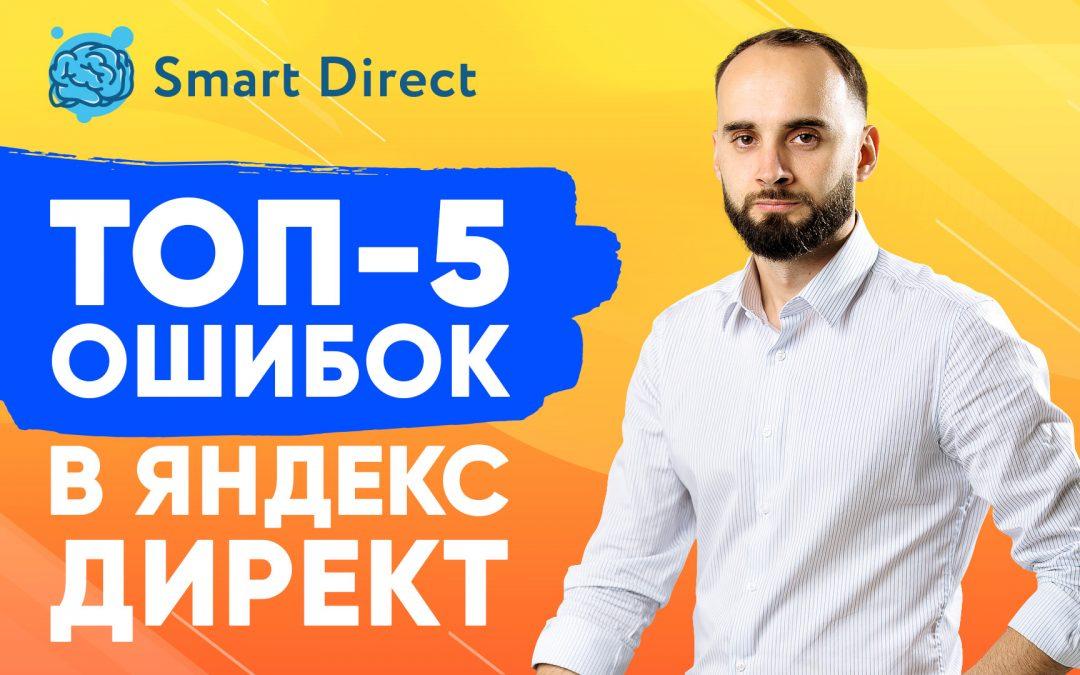ТОП-5 ошибок при работе с Яндекс Директ