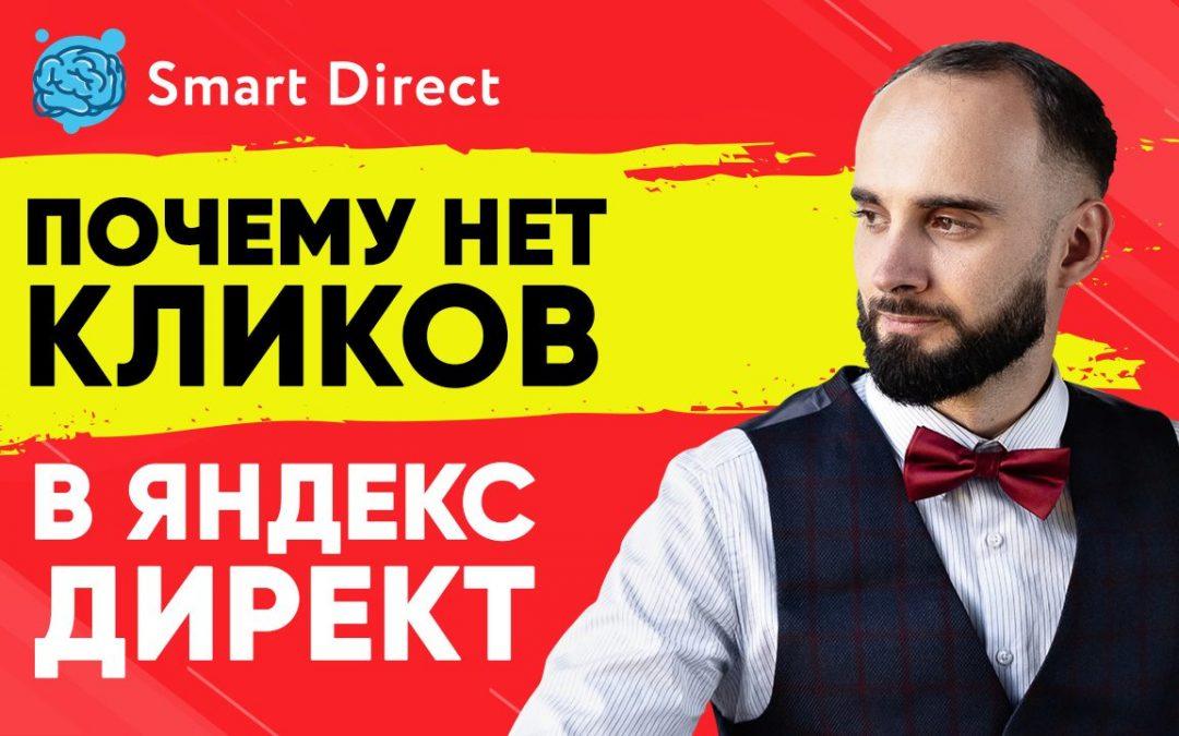 3 основных причины, по которым у Вас нет кликов в Яндекс Директ