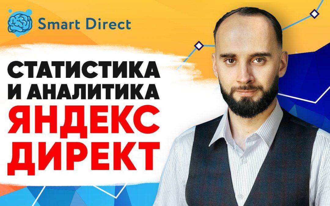 Статистика и аналитика Яндекс Директ