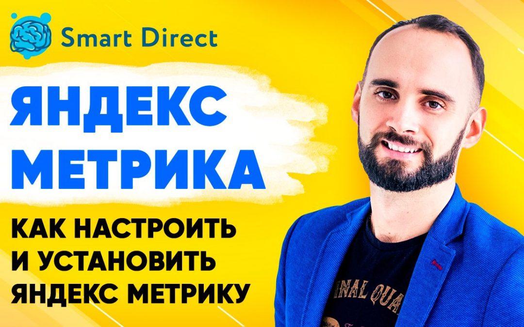 Как установить Яндекс Метрику