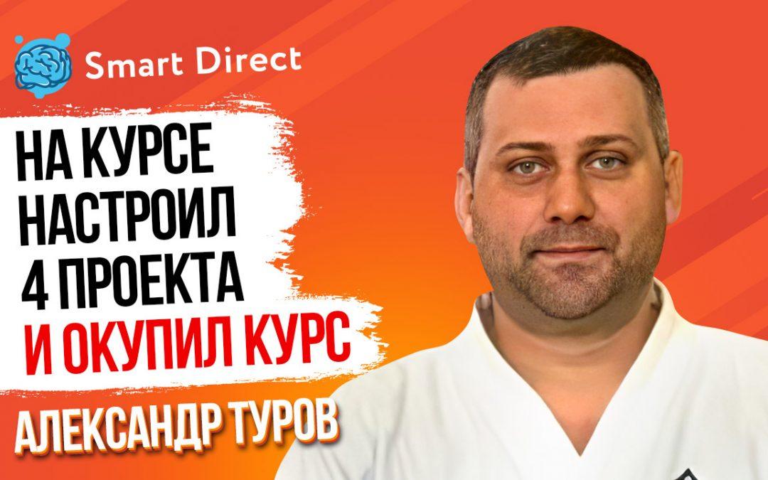 Александр Туров— Окупил курс во время обучения