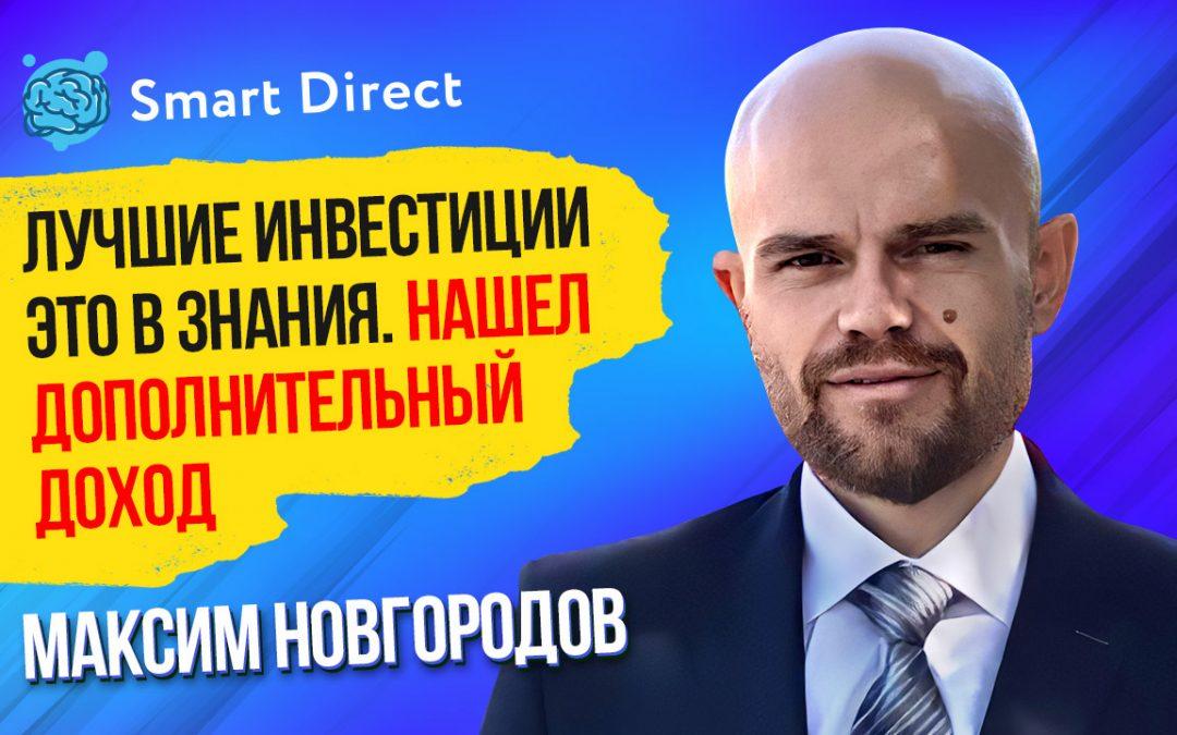 Максим Новгородов: «Лучшие инвестиции— это инвестиции в знания»