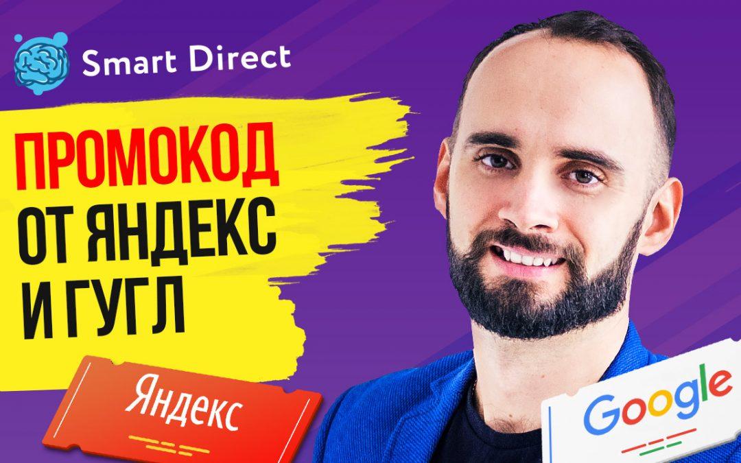 Промокоды на рекламу от Яндекс и Гугл