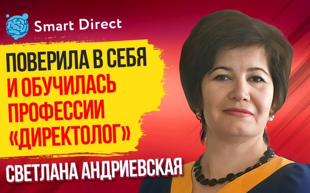 Светлана Андриевская— Поверила в себя и освоила новую профессию «Директолог»