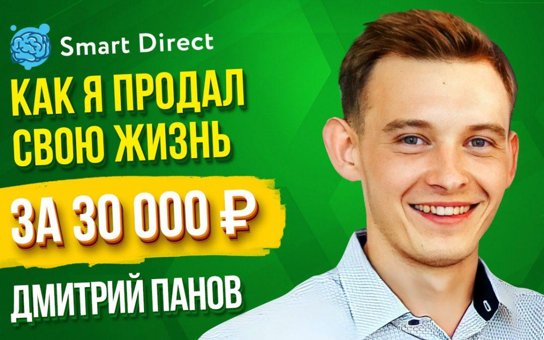 Дмитрий Панов— Как я продал свою жизнь за 30 000 руб