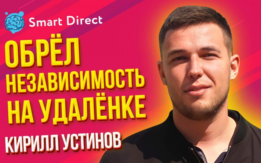 Кирилл Устинов— Обрёл независимость на удалёнке