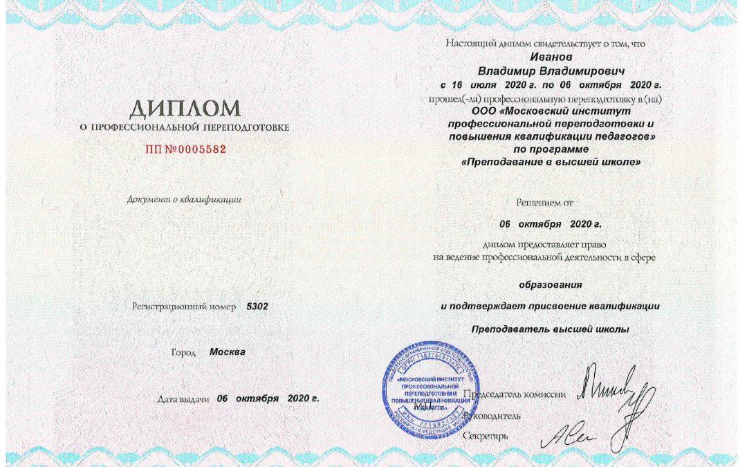 Владимир Иванов получил диплом о профессиональной переподготовке «Преподаватель в высшей школе»