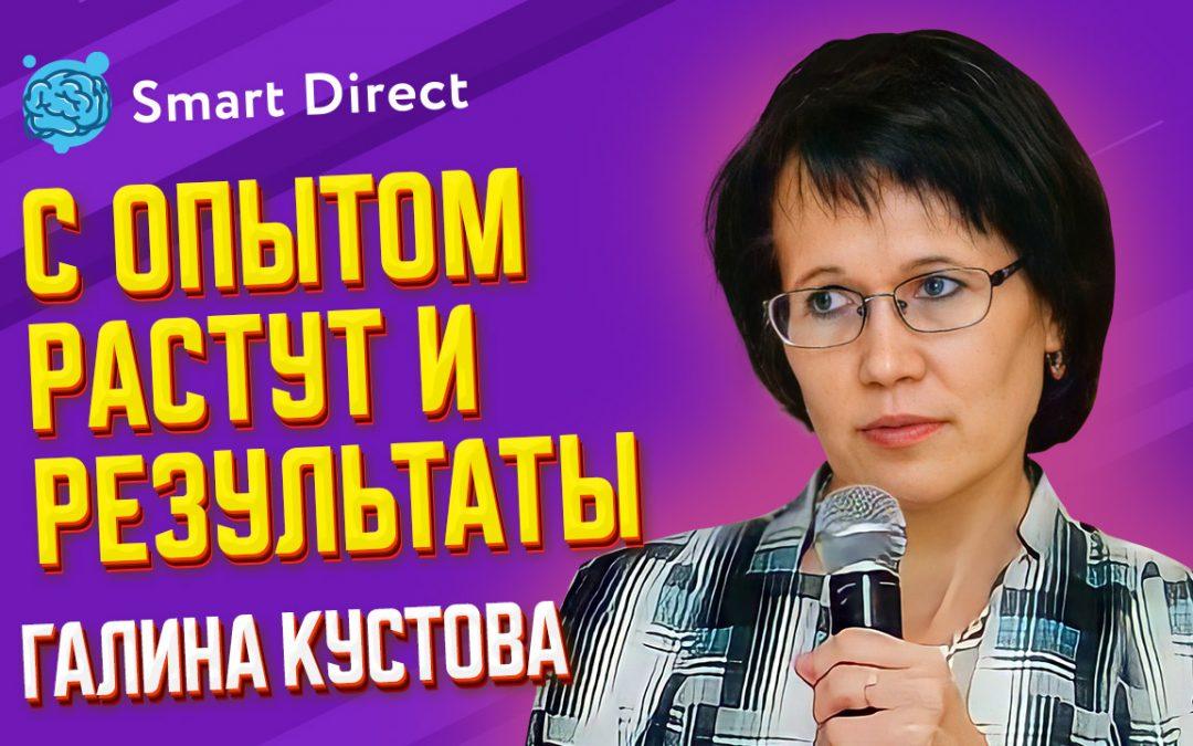 Галина Кустова –  С опытом  растут и результаты