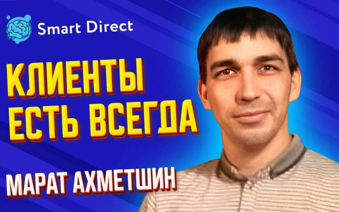 Марат Ахметшин: «Клиенты  есть всегда»