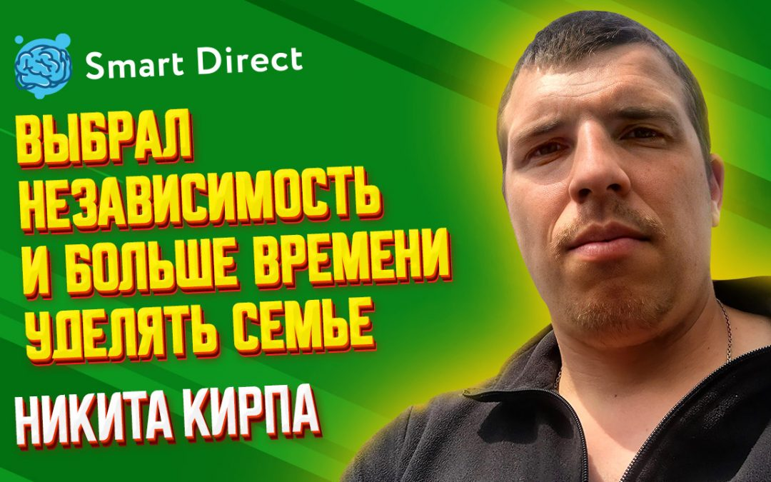 Никита Кирпа— Выбрал независимость на удалёнке