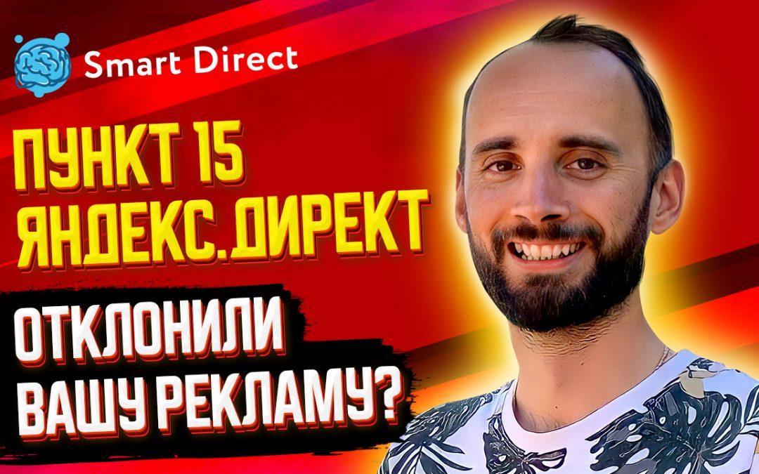 Ваша реклама отклонена по пункту 15 Яндекс Директ?