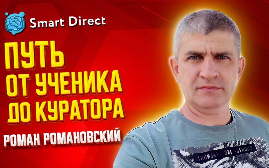Роман Романовский— Путь от ученика до куратора