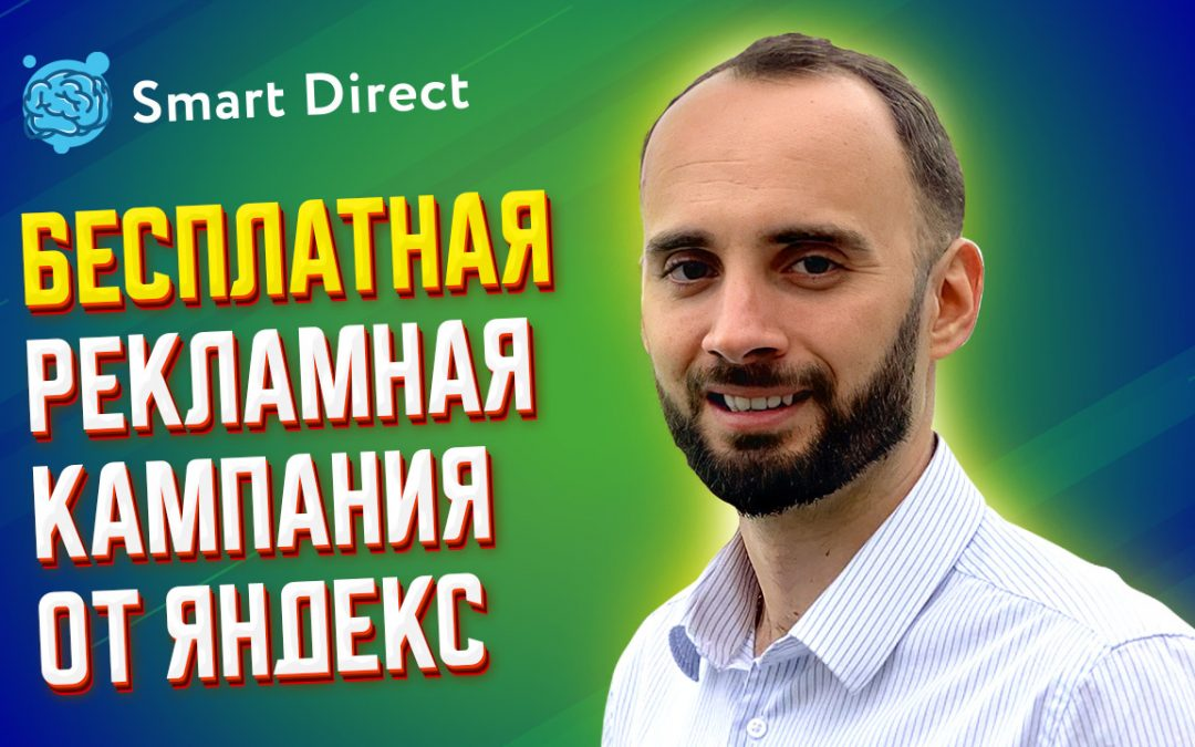 Обзор бесплатной РК от Яндекс