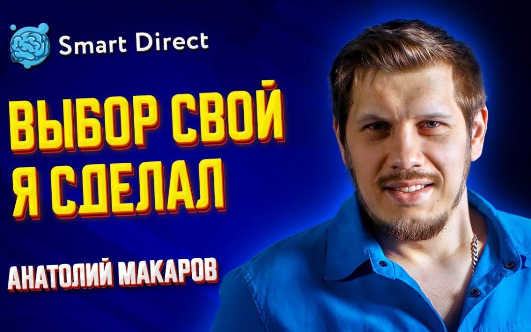 Анатолий Макаров— Путь к удаленной работе