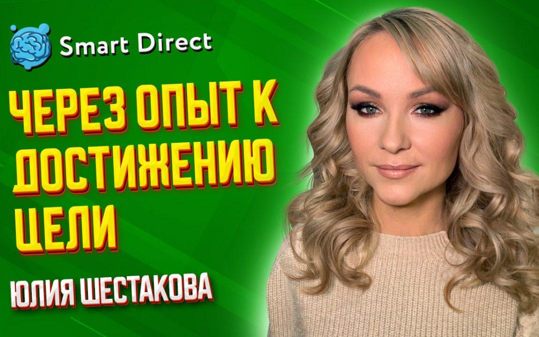Юлия Шестакова—  Через опыт к достижению цели