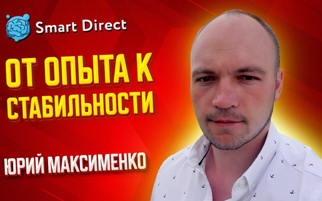 Юрий Максименко— От опыта к стабильности